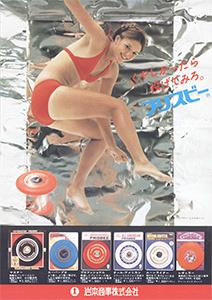 Japanese Frisbee Slip Sheet 1976